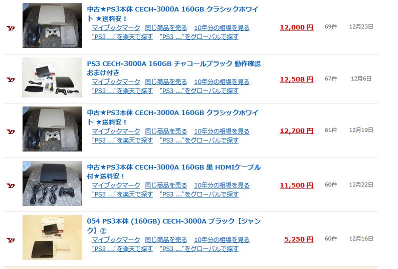PS3検索結果2