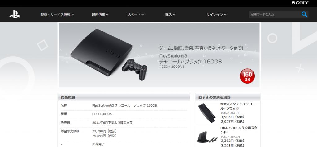 sonyページ(PS3)