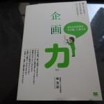 「企画力」日常をネタ帳に! 嶋浩一郎さんに目から鱗
