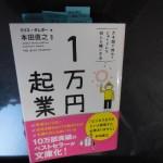 「一万円起業」が面白かった話