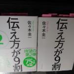 佐々木圭一さんの「伝え方が9割」と再読書の薦め。