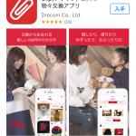 あの逸話がアプリに!? 無料の物々交換アプリ「Clip(クリップ)」