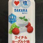 気になったパッケージ考察:SUNTORY「塩DAKARA」ライチ&ヨーグルト味