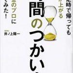 井ノ上陽一さん著書「毎日定時で帰っても給料が上がる時間の使い方をお金のプロに聞いてみた!」
