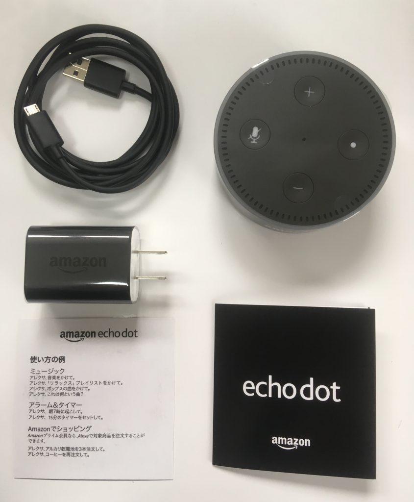 Echo dotと同梱物一式